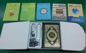 AlQuran Digital Pen PQ 15